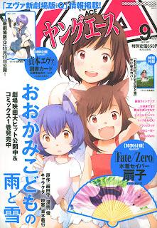 Anime Title : Ookami Kodomo no Ame to Yuki