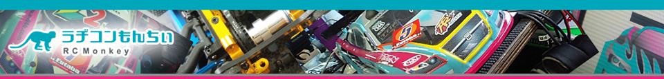 ラヂコンもんちぃ RC Monkey - ラジコンニュースサイト