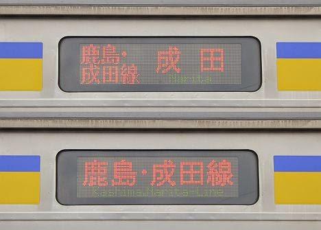 鹿島・成田線 成田行き 209系