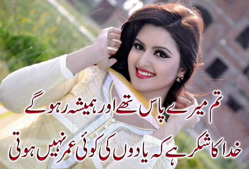 Love Quotes For Him Sms In Urdu : ... love sad quotes so romantic and lovely quotes romantic urdu sms poetry