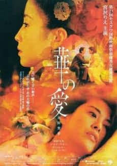Phim Mẫu Đơn Đình-Htv7