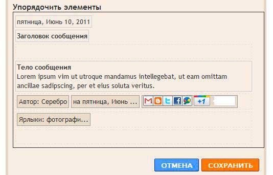 Настройка кнопок Blogger