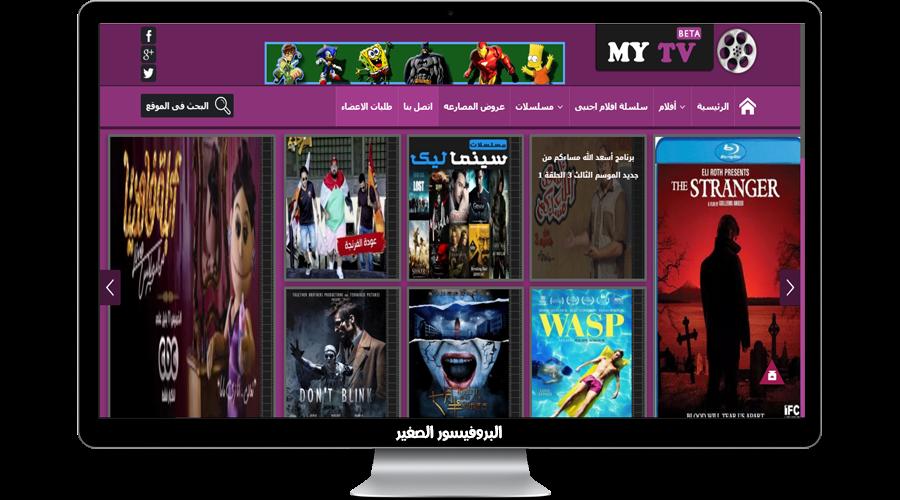 قالب My TV النسخة الثانية  أفضل قالب بلوجر لعرض الافلام والمسلسلات