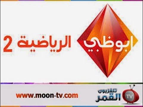 قناة ابو ظبي سبورت تو