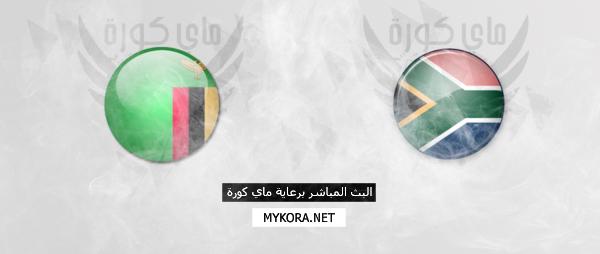 جنوب افريقيا وزامبيا مباشر
