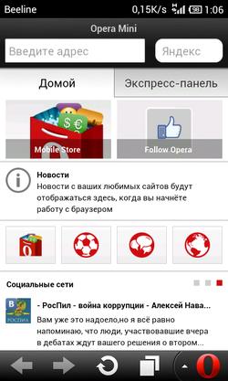 Halaman utama Opera Mini 7.5 di Android