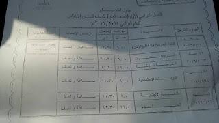 جداول امتحانات القاهرة ترم أول 2016 المنهاج المصري 10341491_57460999602