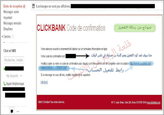 شرح التسجيل في شركة Click Bank وطريقة إختيار المنتج والتسويق له 4.jpg