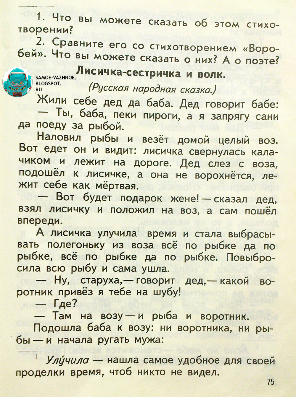 Лисичка сестричка и волк русская народная сказка