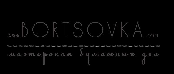 BORTSOVKA