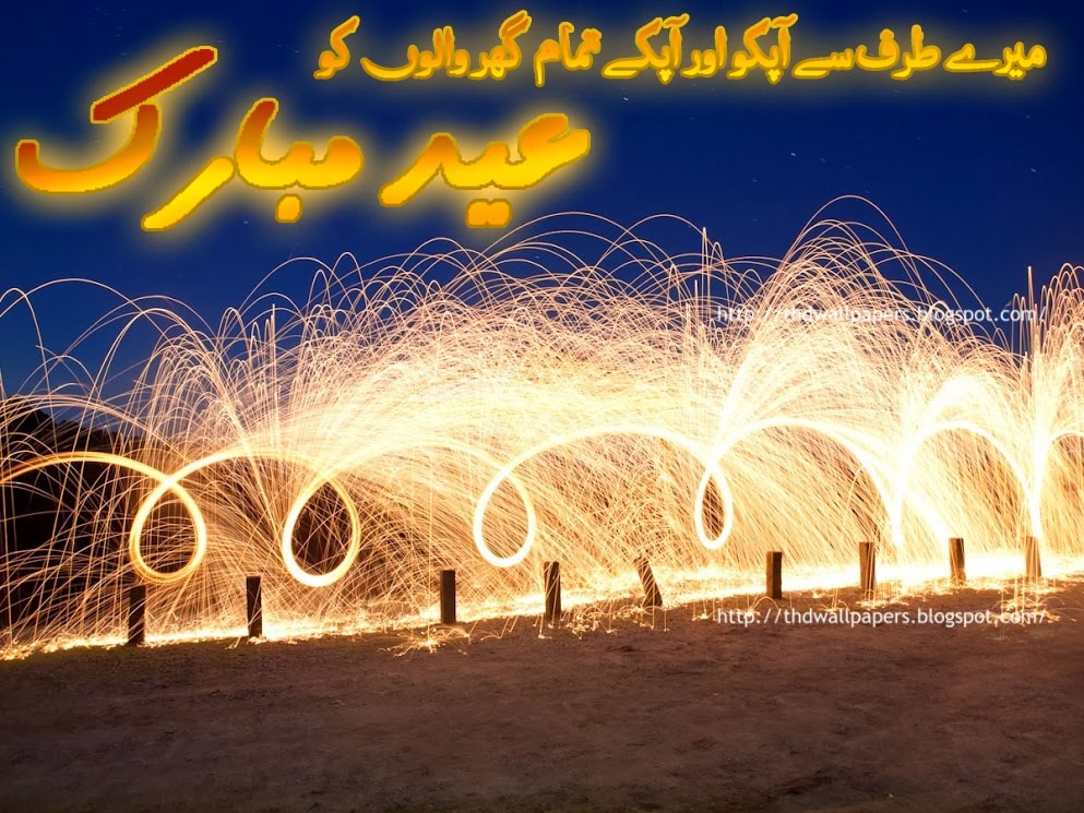 Fireworks Eid Mubarak Greetings eCards