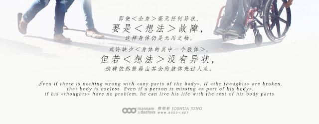 想法, 身体, 人生, 行走, 轮椅, 残障, thought, body, life, walking, wheelchair, disability
