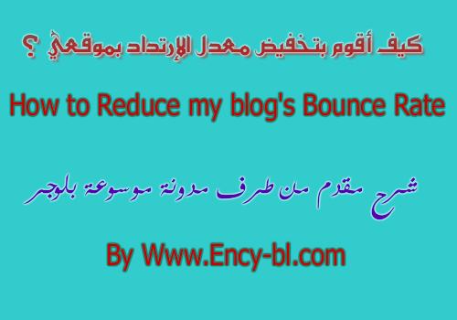كيف أقوم بتخفيض معدل الإرتداد Bounce Rate بموقعي ؟