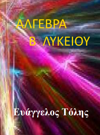 Πλήρες φυλλάδιο για την Άλγεβρα Β' Λυκείου