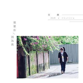 [Album] 想要你.因為我 - 朱康ZhuKang