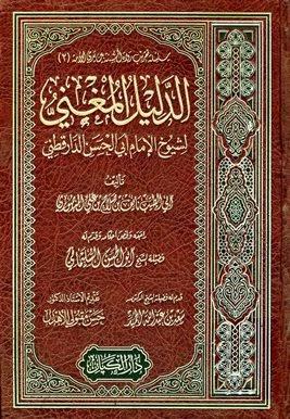 الدليل المغني لشيوخ الإمام أبي الحسن الدارقطني - نايف المنصوري pdf