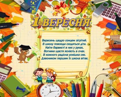 термобелье вітання учнів з 1 вересня термобелья Термобелье