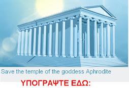 ΣΩΣΤΕ ΤΟΝ ΝΑΟ ΤΗΣ ΑΦΡΟΔΙΤΗς