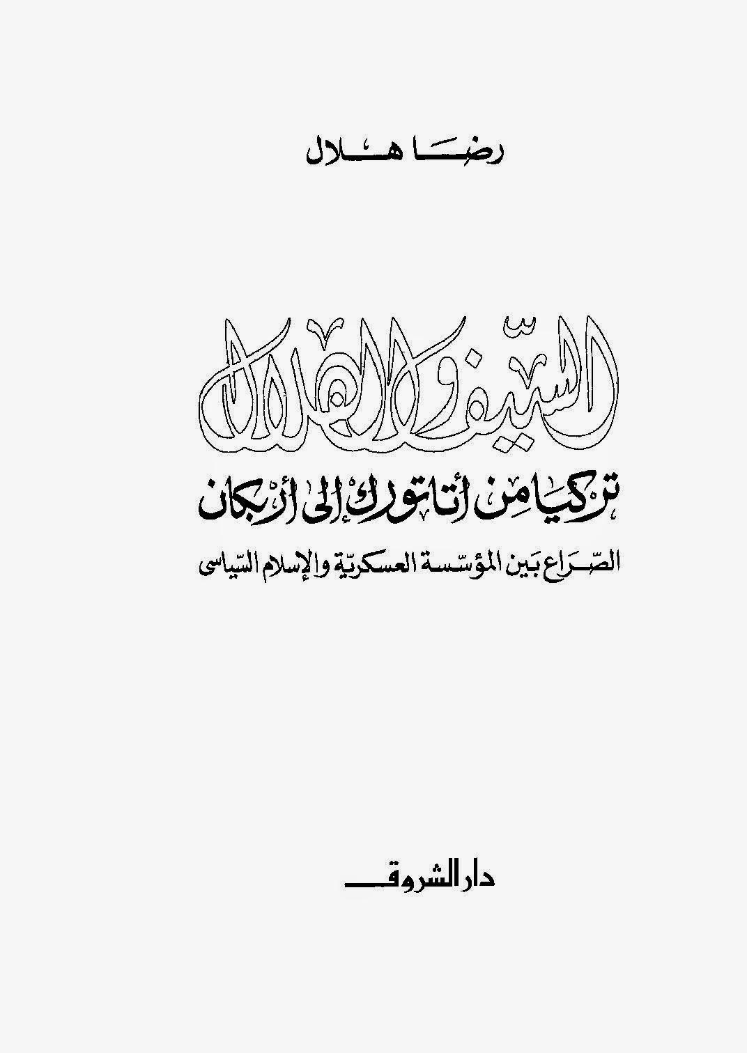 السيف والهلال تركيا من أتاتورك إلى أربكان الصراع بين المؤسسة العسكرية والإسلام السياسي - رضا هلال pdf