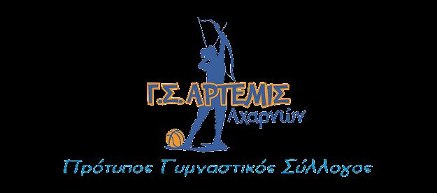 Γ.Σ. ΑΡΤΕΜΙΣ ΑΧΑΡΝΩΝ