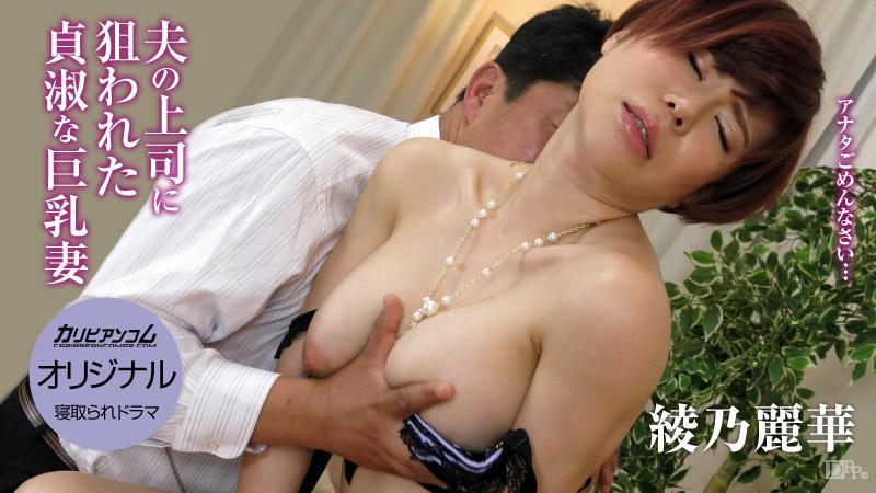 JAV Online 092215_368 Reika Ayano [Uncensored]
