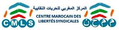 المركز المغربي للحريات النقابية
