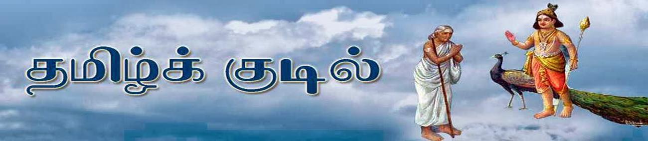 தமிழ்க்குடில்