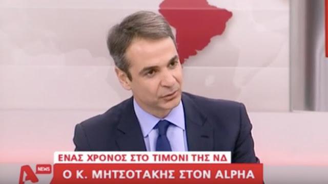 «Ως πρωθυπουργός θα καθαρίσω τα Εξάρχεια» υποσχέθηκε ο Κυριάκος Μητσοτάκης (Βίντεο)