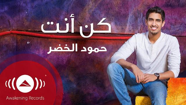 Lagu Kun Anta - Humood Alkhudher