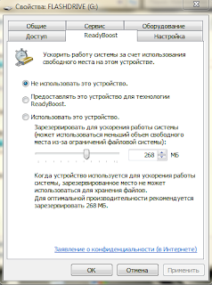 технология системы ReadyBoost Windows 7