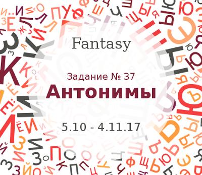 """+++Задание № 37 """"Антонимы"""" до 04/11"""