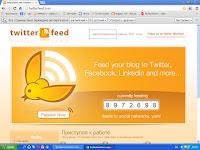 Как зарегистрироваться в TwitterFeed