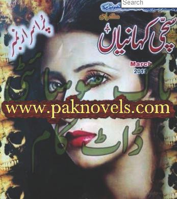 Free Download PDF Monthly Sachi Kahaniyan March 2015