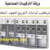 تحميل  كتاب تركيب لوحات التوزيع للجهد المنخفض pdf Installing distribution panels low voltage