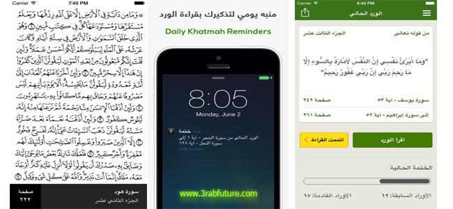 Khatmah - ختمة تطبيق مجاني يساعدك علي ختم القرآن الكريم في المدة التي تحددها