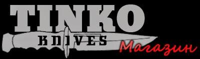 http://tinkoknives.com/shop/