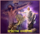 Хрисос воскрес!