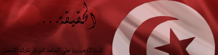 Al7a9i9a
