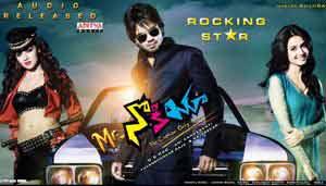 Watch Mr. Nookayya (2012) Telugu Movie Online