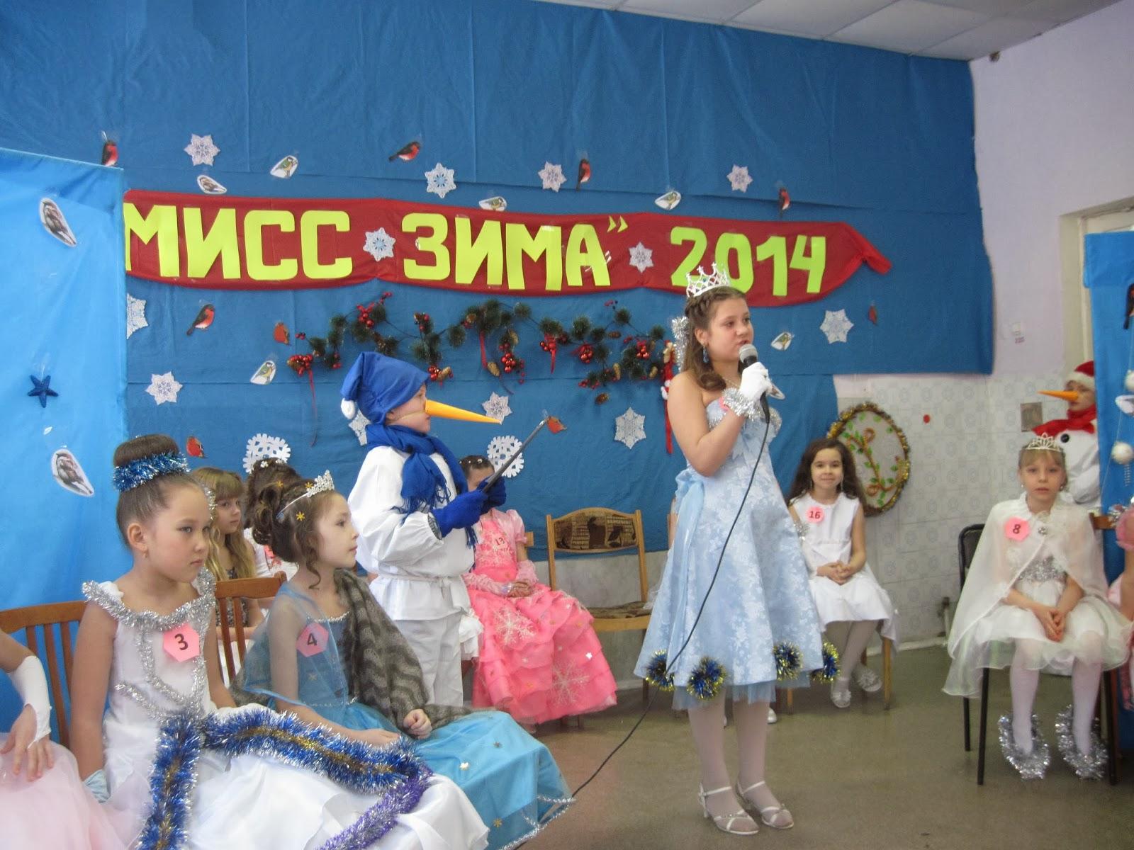 Сценарий праздника мисс лагерь лето