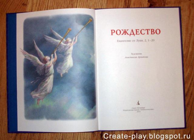 Рождество Иллюстрации Анастасии Архиповой