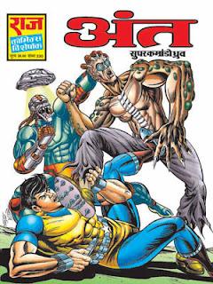 ANT (Super Commando Dhruv-SCD)