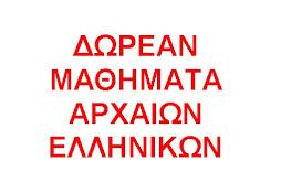 ΔΩΡΕΑΝ ΜΑΘΗΜΑΤΑ ΑΡΧΑΙΩΝ ΕΛΛΗΝΙΚΩΝ