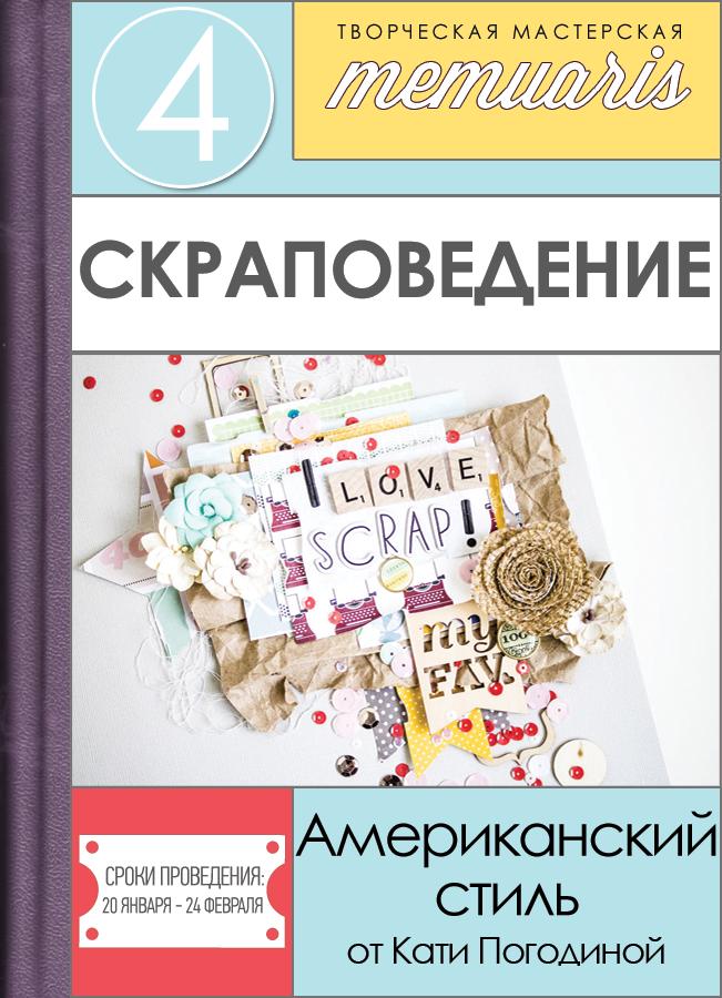 http://memuaris.blogspot.ru/2015/01/2-must-have.html
