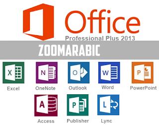 مايكروسوفت اوفيس 2013 - Microsoft Office 2013