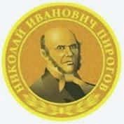 Школа награждена золотой медалью Н.И.Пирогова Всероссийского конкурса