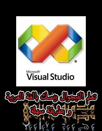 تعلم الفيجوال بيسك بالغة العربية و بطريقة سهلة
