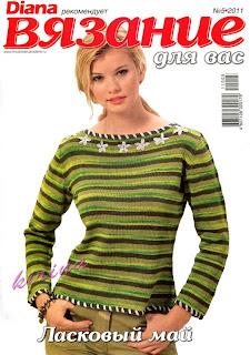 Журнал Вязание для вас № 5 2011
