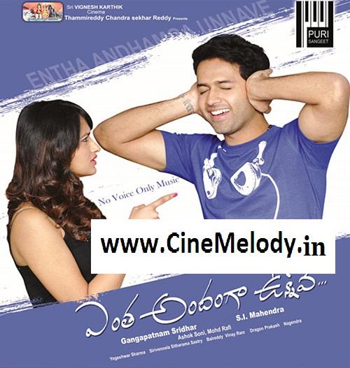 Entha Andhamga Unnave Telugu Mp3 Songs Free  Download -2013
