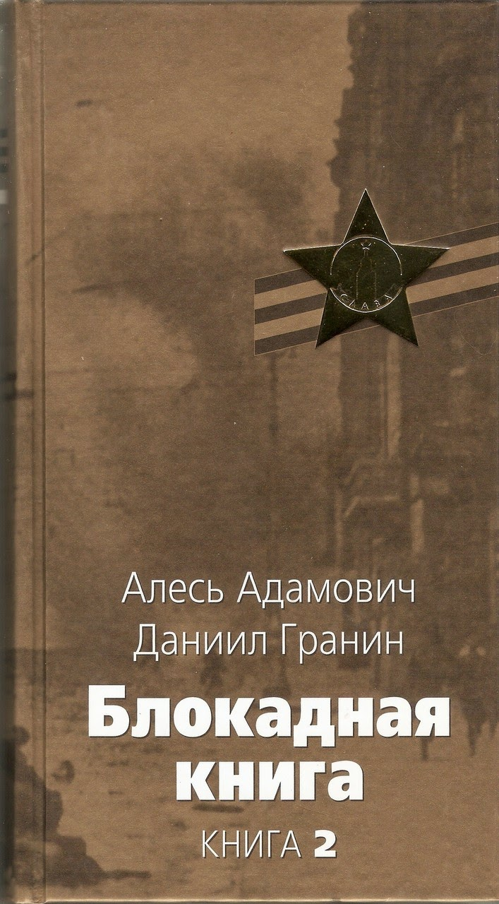 Чаковский блокада книга скачать